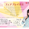 AKB48チーム8もしているフェアプレイ宣言
